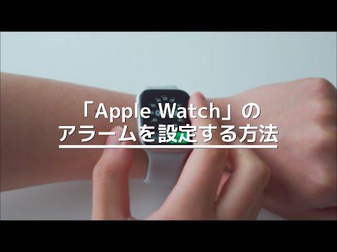 「Apple Watch」のアラームを設定する方法!音と振動は変えられる?