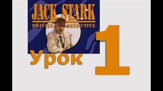 Разговорный английский по фильму Jack Stark Private Detective. Урок 1. Просмотр без титров.