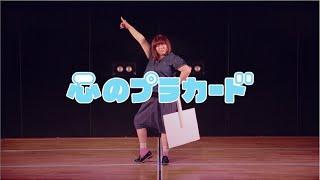 AKB48 37thシングル「心のプラカード」をAKB48グループのスタッフがあら...