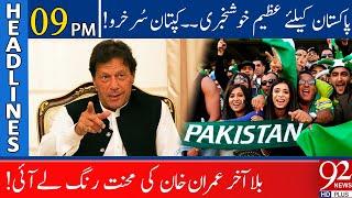 Great News for Pakistan | Headlines | 09:00 PM | 21 October 2020 | 92NewsHD