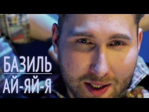 Базиль - Ай-яй-я (Премьера клипа!)