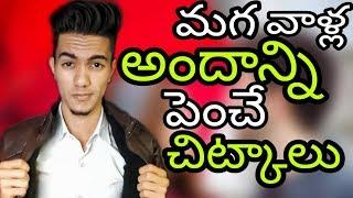 Men Beauty tips in telugu   How To Look Handsome In Telugu   SimpleTips To Look Handsome In Telugu