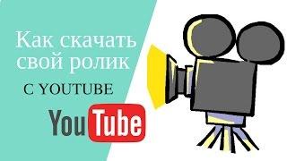 Как скачать свой ролик с YouTube