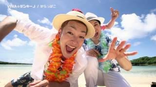 【MV】VIVA☆ゲンキーノ / からっぱこ