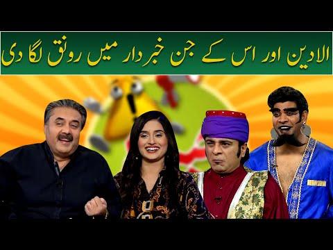 Aladdin aur uskay Jinn nay Khabardar main ronaq laga di  Aftab Iqbal
