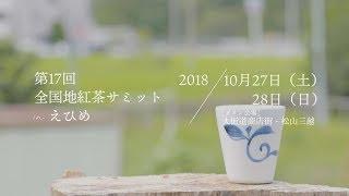 CM編_地紅茶サミット2018