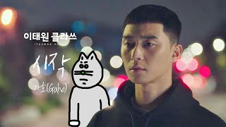 [MV] 가호 - '시작' <이태원 클라쓰(Itaewon class)> OST Part.2♪