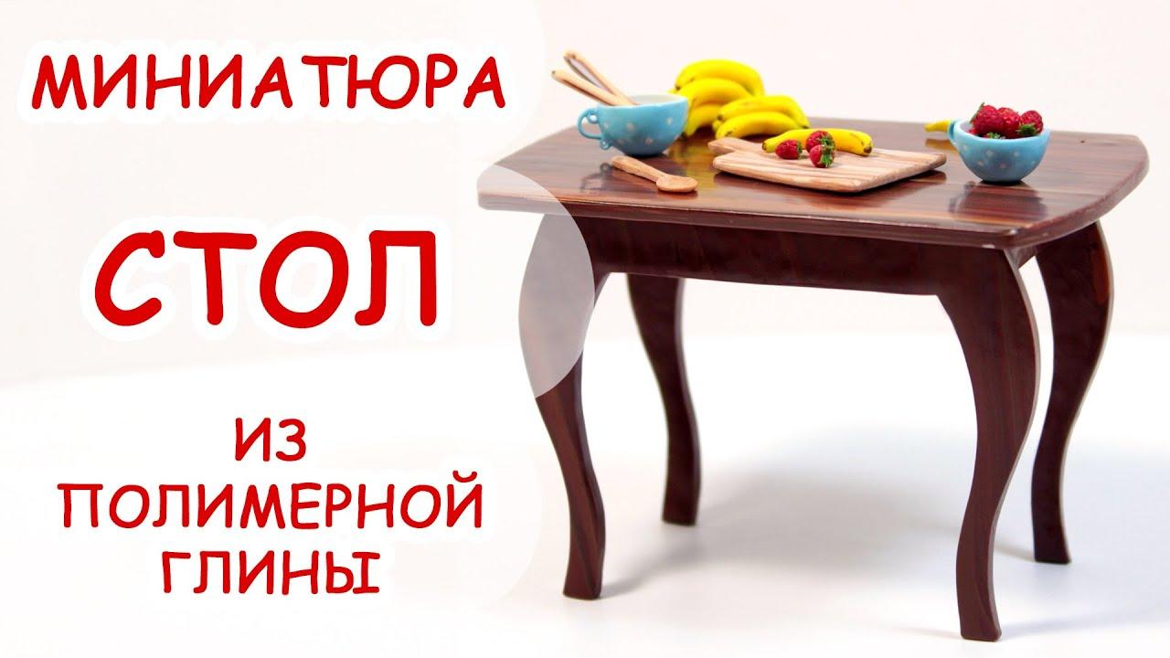 Мебель для куклы своими руками из полимерной глины