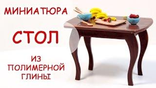 СТОЛ ◆ МИНИАТЮРА #5 ◆ МАСТЕР КЛАСС ANNAORIONA ◆ Polymer clay MiniatureTable Tutorial