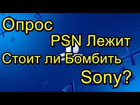 Опрос PSN Не работает! Стоит Ли Бомбить Sony?