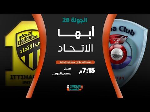 مباشر القناة الرياضية السعودية | أبها VS الاتحاد (الجولة الـ28)