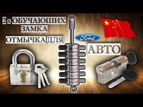 Взлом двери без повреждений (отмычки) --   ОТМЫЧКА для АВТО FORD + НАВЕСНОЙ ОБУЧАЮЩИЙ ЗАМОК + ЗАМОК для ОБУЧЕНИЯ ВСКРЫТИЯ