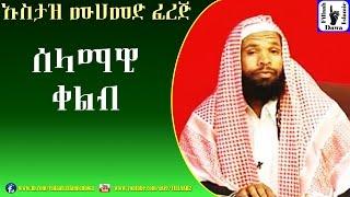 Selamawi Kelb | Ustaz Muhammed Ferej