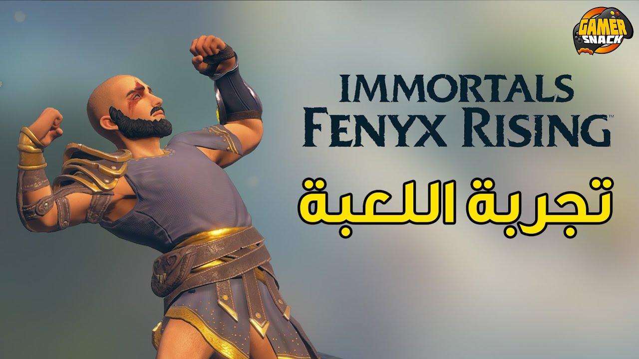 Immortals Fenyx Rising 🔱 تجربة اللعبة