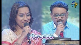 Kanne Pillavani Song | SP Balu.Kalpana Performance | Swarabhishekam | 7th April 2019 | ETV Telugu