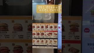 햄버거#노브랜드#햄버거#단품#세트#가격#저렴한#깔끔한#…