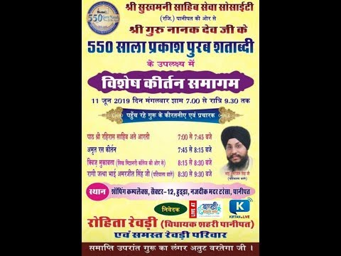 Live-Now-Gurmat-Kirtan-Samagam-From-Panipat-Haryana-11-June-2019