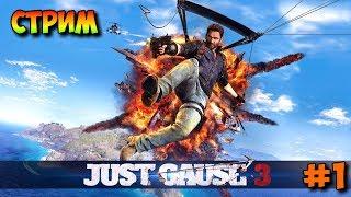 Just Cause 3 - Стрим Прохождение - Бом Бух Бах ! #1
