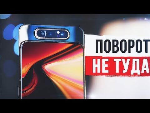 Samsung Galaxy A80 Обзор - ГОСПОДИ, КАК ЖЕ ПЛОХО...