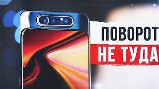 Samsung Galaxy A80 Обзор   ГОСПОДИ КАК ЖЕ ПЛОХО...