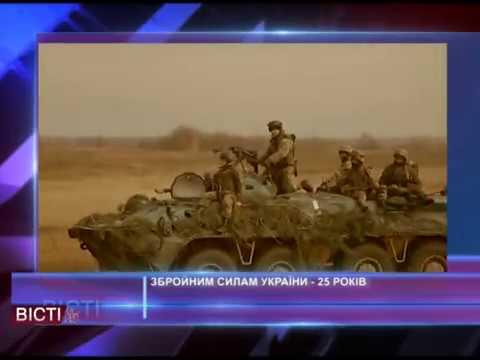 Збройним силам України— 25років