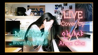 [LIVE COVER] My Story. 브라운아이드소…