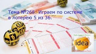 Играем по системе в лотерею 5 из 36