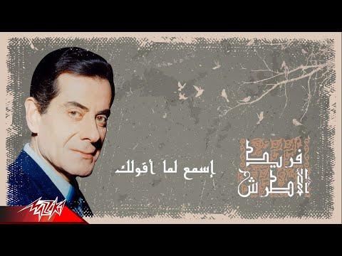 Farid Al Atrache - Esmaa Lama Akoulak | فريد الاطرش - اسمع لما اقولك