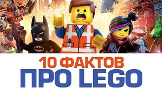 10 удивительных фактов о LEGO