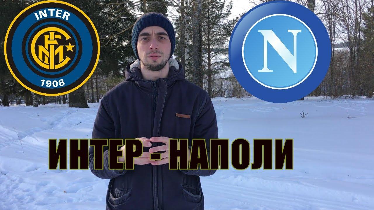 Ставки на футбол на Наполи — Интер. Ставки на чемпионат Италии 2 Декабря 2016