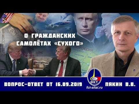 Валерий Пякин. О гражданских самолётах «Сухого»