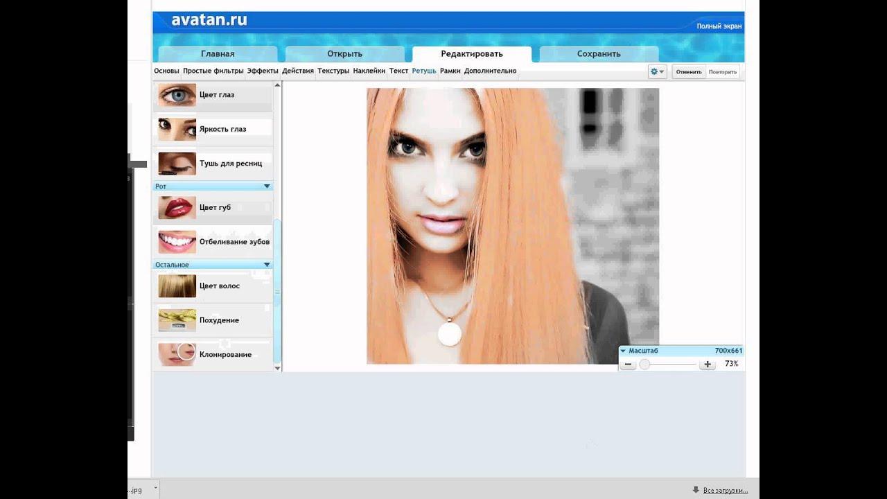 редактор фото онлайн аватан