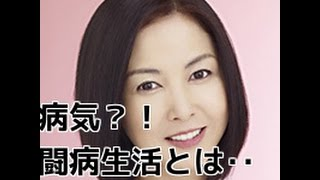 麻木久仁子闘病生活とは‥ 本日の動画です! チャンネル登録よろしくお願...