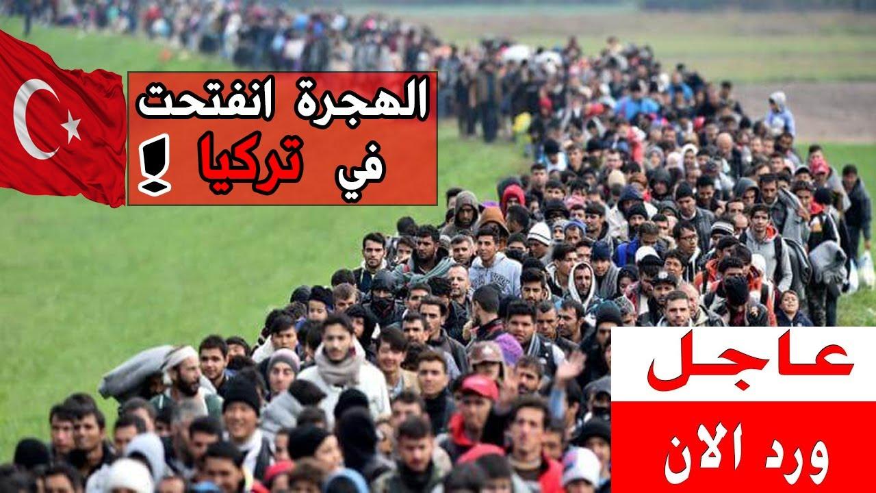 بدأت الهجرة الى اوروبا من اسطنبول #عاجل