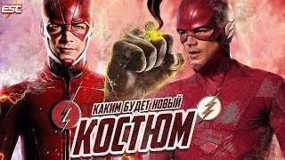 НОВЫЙ КОСТЮМ ФЛЭША В 6-ОМ СЕЗОНЕ [Теория] / Флэш | The Flash
