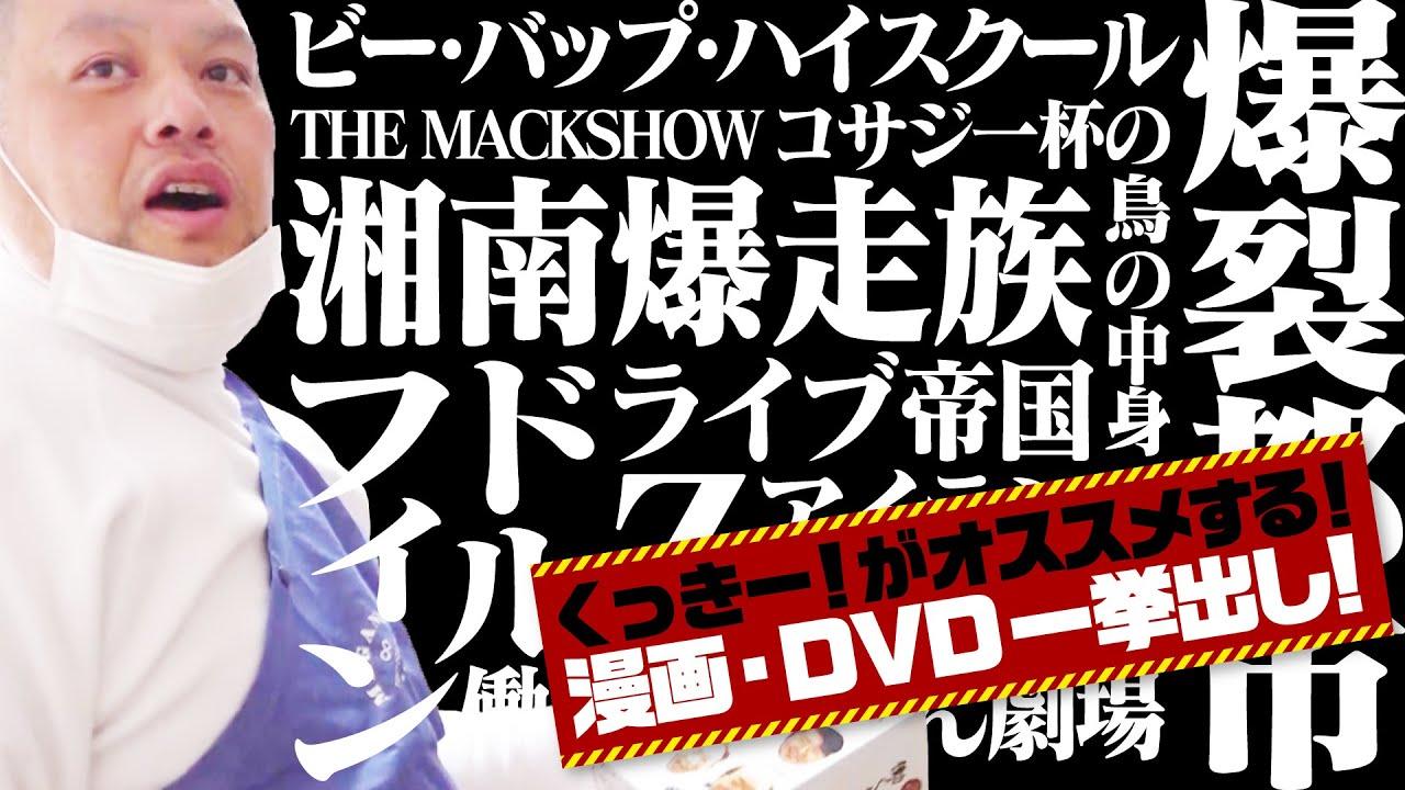 [贔屓作品]くっきー!がオススメする漫画・DVD一挙大公開!