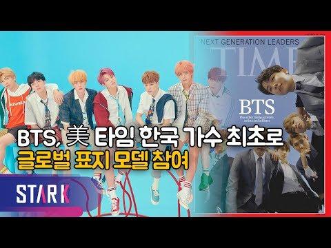 방탄소년단, 美 타임 한국 가수 최초 커버 장식! (BTS Honored as 'Time' Magazine's 'Next Generation Leaders') Mp3