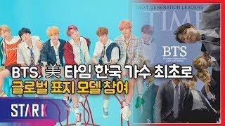 방탄소년단, 美 타임 한국 가수 최초 커버 장식! (BTS Honored as 'Time' Magazine's 'Next Generation Leaders')