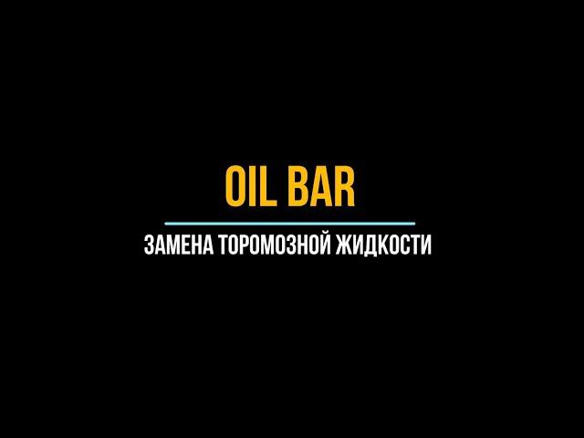 OilBar.Технический процесс по замене тормозной жидкости