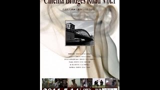 Cinema Bridges Road Vol.2 予告編