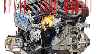 Почему нужно крутить 16 клапанник (ВАЗ 21126-Renault К4М) Основные ошибки в эксплуатации.