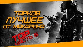 TOP Moments № 5 (Лучшие моменты от Макарона) +18 Escape from Tarkov