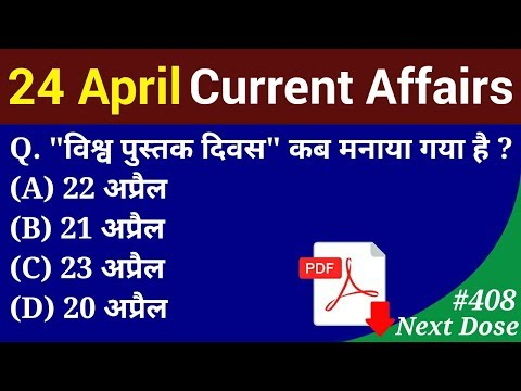 Next Dose #408 | 24 April 2019 Current Affairs | Daily Current Affairs | Current Affairs In Hindi