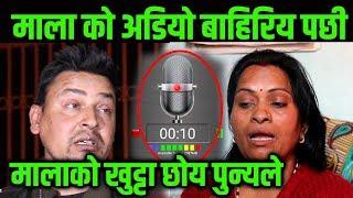 माला को अडियो बाहिरिय पछी,मालाको खुट्टा छोय पुन्यले Himesh Neaupane New Video