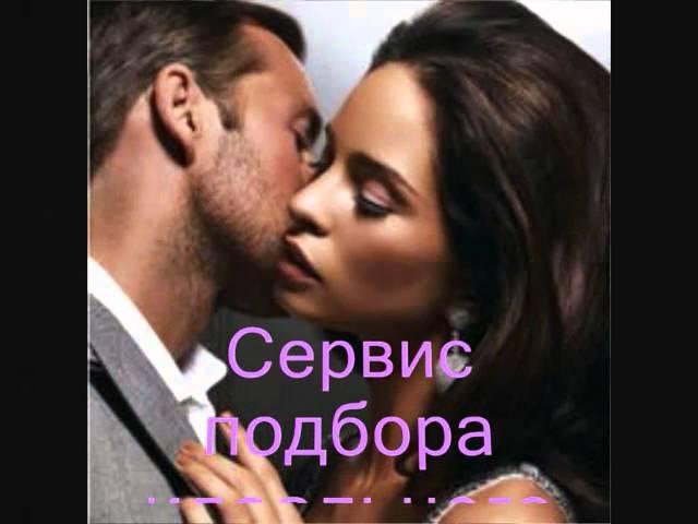 Приглашаем на портал знакомств Love-okey.wmv