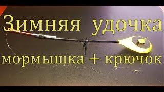 Зимняя удочка мормышка + крючок оснастка