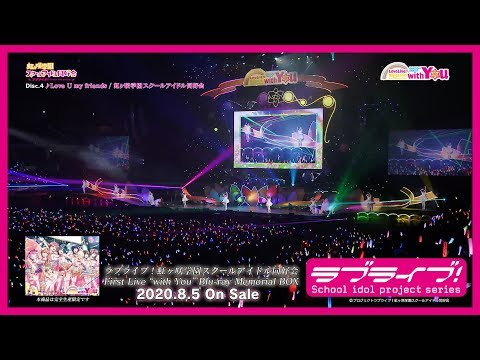 "ラブライブ!虹ヶ咲学園スクールアイドル同好会 First Live ""with You"" Blu-ray Memorial BOX 2020.8.5 On Sale!! Blu-ray Memorial BOX[5枚組](Day1:2枚+Day2:2 ..."