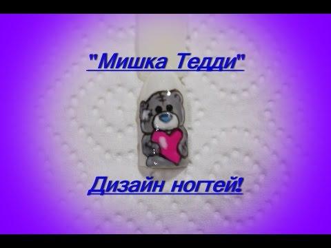 Мишки Тедди - пошаговый дизайн ногтей с фото и видео