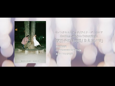 BiSH / セントチヒロ・チッチ, アイナ・ジ・エンド [ソロデビュー決定MOViE]