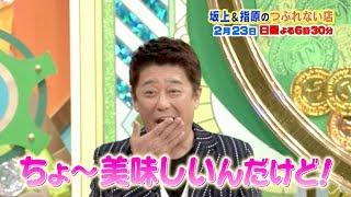 2月23日(日) よる6時30分『坂上&指原のつぶれない店』アイス1本64円...